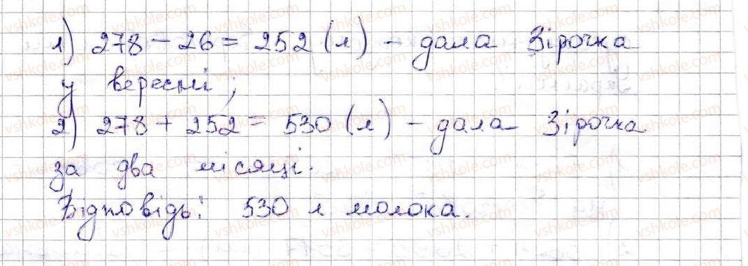 5-matematika-ag-merzlyak-vb-polonskij-ms-yakir-2013--2-dodavannya-i-vidnimannya-naturalnih-chisel-8-vidnimannya-naturalnih-chisel-207-rnd3317.jpg