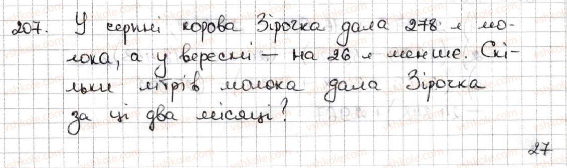 5-matematika-ag-merzlyak-vb-polonskij-ms-yakir-2013--2-dodavannya-i-vidnimannya-naturalnih-chisel-8-vidnimannya-naturalnih-chisel-207.jpg