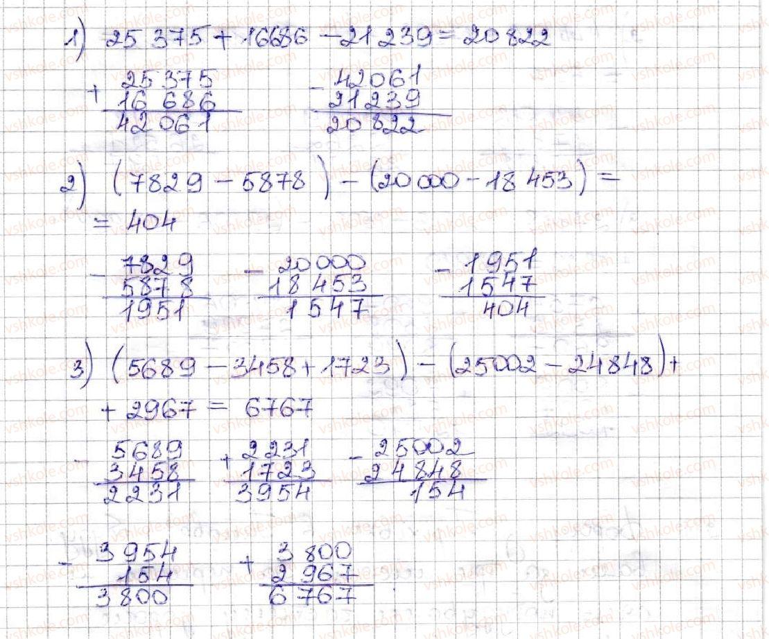 5-matematika-ag-merzlyak-vb-polonskij-ms-yakir-2013--2-dodavannya-i-vidnimannya-naturalnih-chisel-8-vidnimannya-naturalnih-chisel-209-rnd1925.jpg