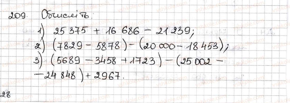 5-matematika-ag-merzlyak-vb-polonskij-ms-yakir-2013--2-dodavannya-i-vidnimannya-naturalnih-chisel-8-vidnimannya-naturalnih-chisel-209.jpg