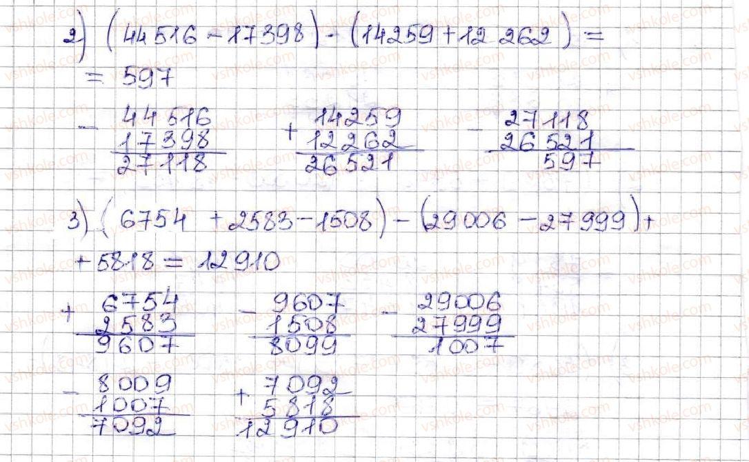 5-matematika-ag-merzlyak-vb-polonskij-ms-yakir-2013--2-dodavannya-i-vidnimannya-naturalnih-chisel-8-vidnimannya-naturalnih-chisel-210-rnd986.jpg