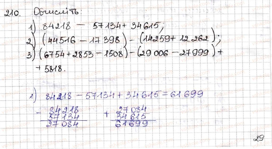 5-matematika-ag-merzlyak-vb-polonskij-ms-yakir-2013--2-dodavannya-i-vidnimannya-naturalnih-chisel-8-vidnimannya-naturalnih-chisel-210.jpg