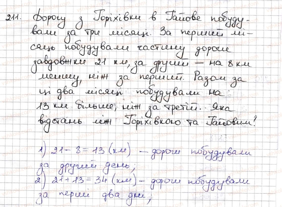 5-matematika-ag-merzlyak-vb-polonskij-ms-yakir-2013--2-dodavannya-i-vidnimannya-naturalnih-chisel-8-vidnimannya-naturalnih-chisel-211.jpg