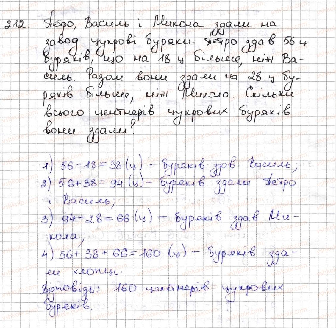 5-matematika-ag-merzlyak-vb-polonskij-ms-yakir-2013--2-dodavannya-i-vidnimannya-naturalnih-chisel-8-vidnimannya-naturalnih-chisel-212.jpg