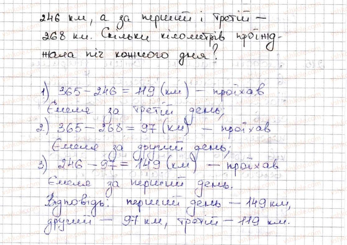 5-matematika-ag-merzlyak-vb-polonskij-ms-yakir-2013--2-dodavannya-i-vidnimannya-naturalnih-chisel-8-vidnimannya-naturalnih-chisel-216-rnd9623.jpg