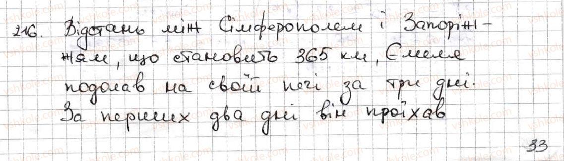 5-matematika-ag-merzlyak-vb-polonskij-ms-yakir-2013--2-dodavannya-i-vidnimannya-naturalnih-chisel-8-vidnimannya-naturalnih-chisel-216.jpg