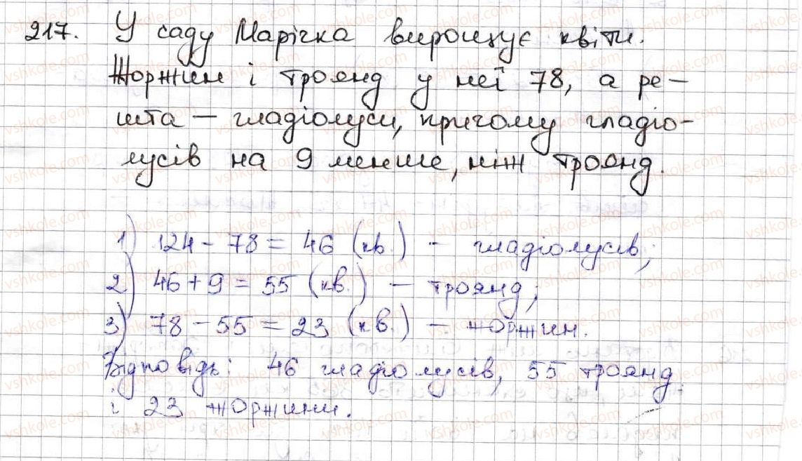 5-matematika-ag-merzlyak-vb-polonskij-ms-yakir-2013--2-dodavannya-i-vidnimannya-naturalnih-chisel-8-vidnimannya-naturalnih-chisel-217.jpg