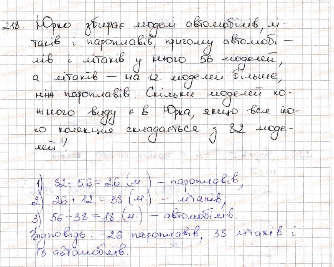 5-matematika-ag-merzlyak-vb-polonskij-ms-yakir-2013--2-dodavannya-i-vidnimannya-naturalnih-chisel-8-vidnimannya-naturalnih-chisel-218.jpg