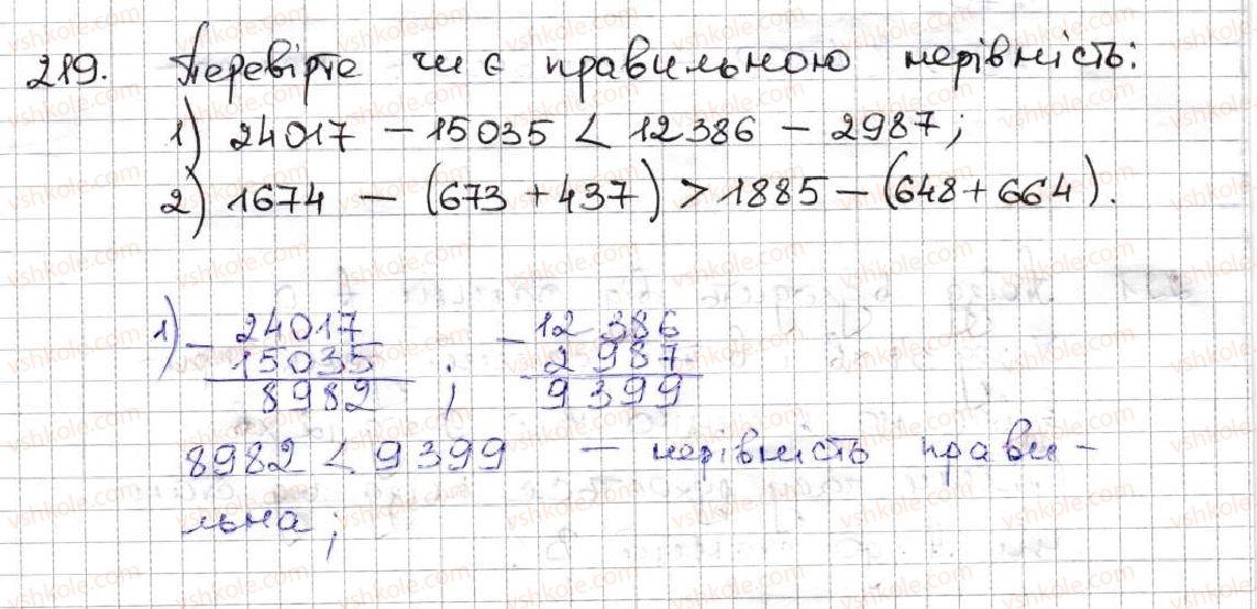 5-matematika-ag-merzlyak-vb-polonskij-ms-yakir-2013--2-dodavannya-i-vidnimannya-naturalnih-chisel-8-vidnimannya-naturalnih-chisel-219.jpg