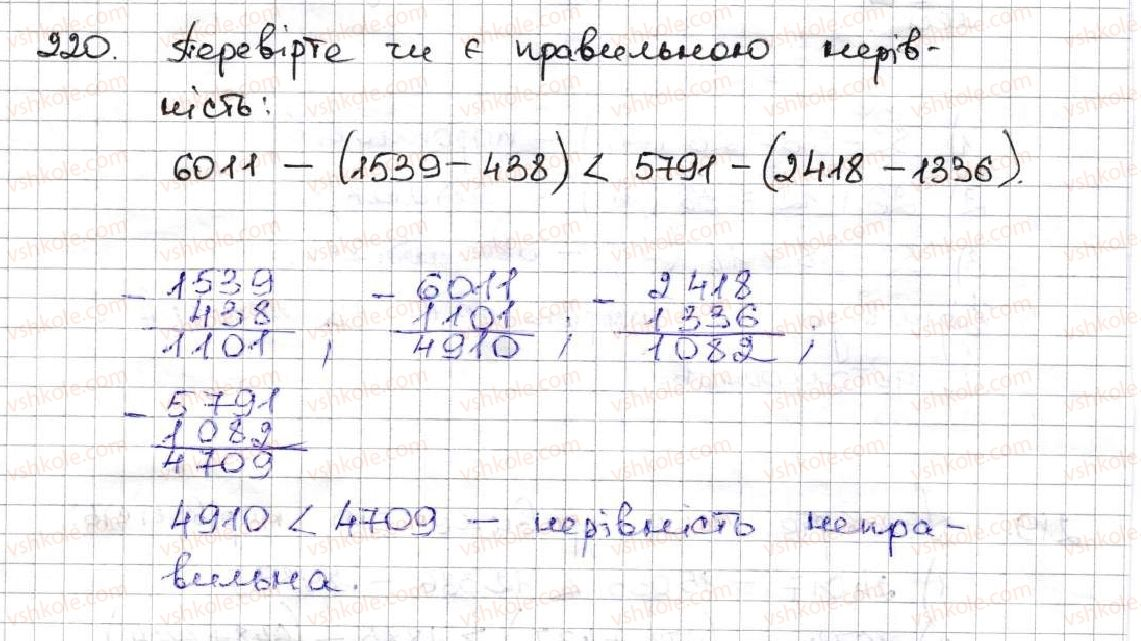 5-matematika-ag-merzlyak-vb-polonskij-ms-yakir-2013--2-dodavannya-i-vidnimannya-naturalnih-chisel-8-vidnimannya-naturalnih-chisel-220.jpg