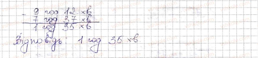 5-matematika-ag-merzlyak-vb-polonskij-ms-yakir-2013--2-dodavannya-i-vidnimannya-naturalnih-chisel-8-vidnimannya-naturalnih-chisel-221-rnd8703.jpg