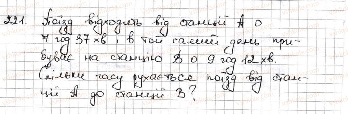 5-matematika-ag-merzlyak-vb-polonskij-ms-yakir-2013--2-dodavannya-i-vidnimannya-naturalnih-chisel-8-vidnimannya-naturalnih-chisel-221.jpg