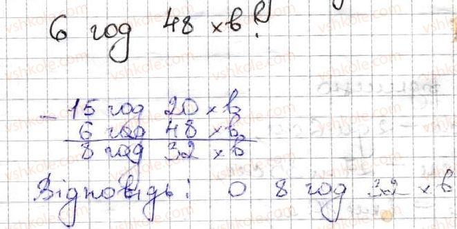 5-matematika-ag-merzlyak-vb-polonskij-ms-yakir-2013--2-dodavannya-i-vidnimannya-naturalnih-chisel-8-vidnimannya-naturalnih-chisel-222-rnd8050.jpg