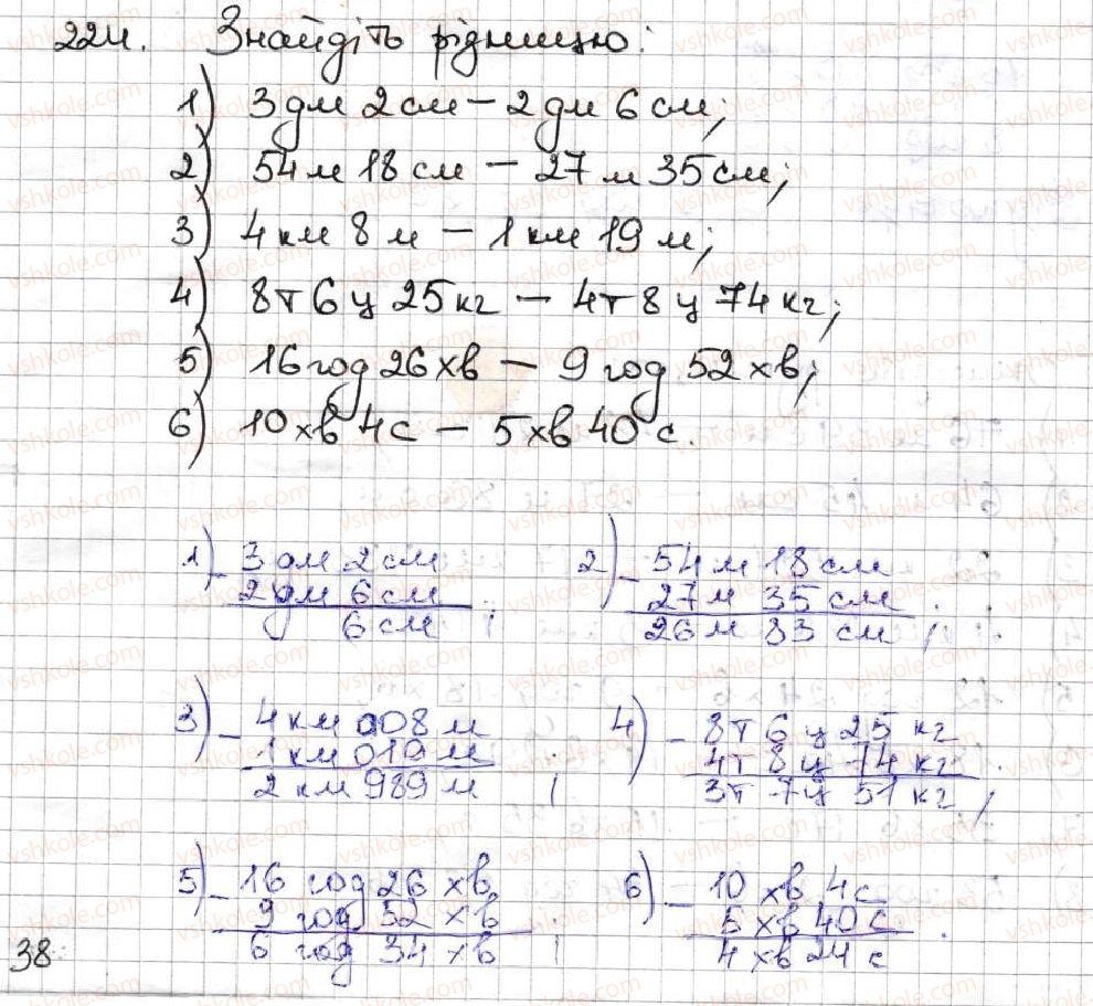 5-matematika-ag-merzlyak-vb-polonskij-ms-yakir-2013--2-dodavannya-i-vidnimannya-naturalnih-chisel-8-vidnimannya-naturalnih-chisel-224.jpg