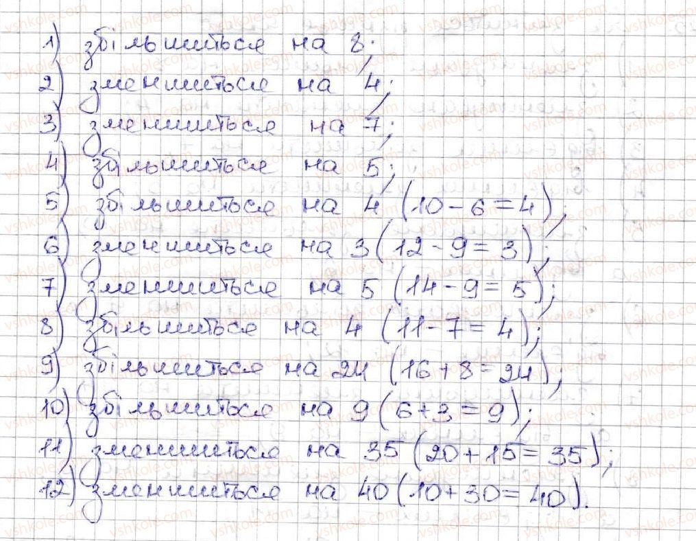 5-matematika-ag-merzlyak-vb-polonskij-ms-yakir-2013--2-dodavannya-i-vidnimannya-naturalnih-chisel-8-vidnimannya-naturalnih-chisel-225-rnd7849.jpg