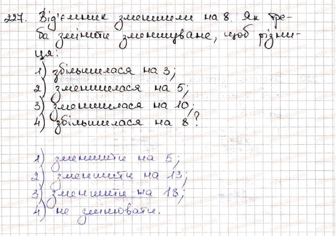 5-matematika-ag-merzlyak-vb-polonskij-ms-yakir-2013--2-dodavannya-i-vidnimannya-naturalnih-chisel-8-vidnimannya-naturalnih-chisel-227.jpg