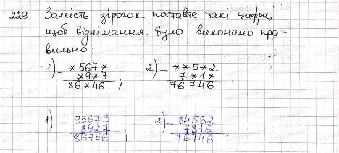 5-matematika-ag-merzlyak-vb-polonskij-ms-yakir-2013--2-dodavannya-i-vidnimannya-naturalnih-chisel-8-vidnimannya-naturalnih-chisel-229.jpg