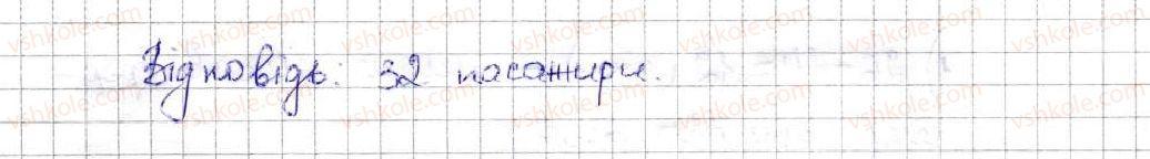 5-matematika-ag-merzlyak-vb-polonskij-ms-yakir-2013--2-dodavannya-i-vidnimannya-naturalnih-chisel-8-vidnimannya-naturalnih-chisel-230-rnd2122.jpg