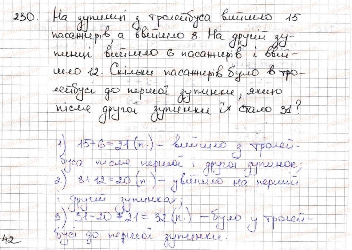 5-matematika-ag-merzlyak-vb-polonskij-ms-yakir-2013--2-dodavannya-i-vidnimannya-naturalnih-chisel-8-vidnimannya-naturalnih-chisel-230.jpg