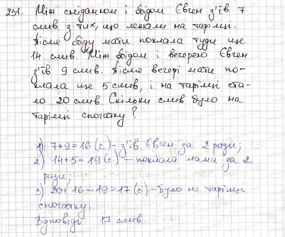 5-matematika-ag-merzlyak-vb-polonskij-ms-yakir-2013--2-dodavannya-i-vidnimannya-naturalnih-chisel-8-vidnimannya-naturalnih-chisel-231.jpg