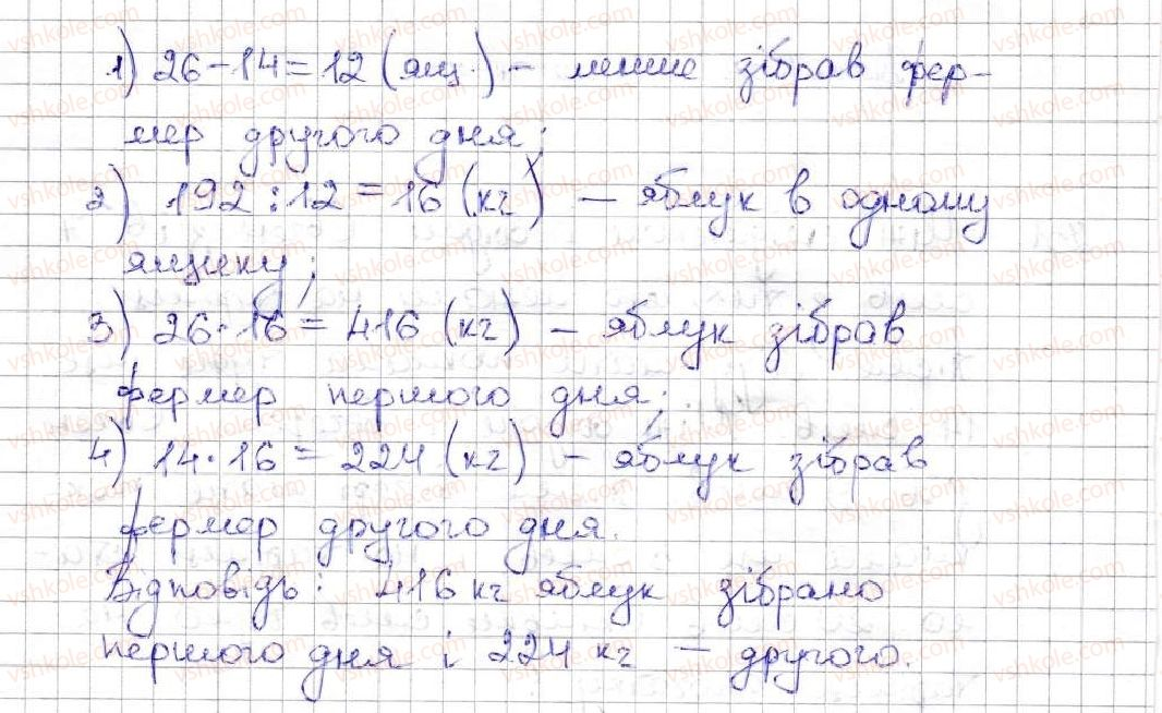 5-matematika-ag-merzlyak-vb-polonskij-ms-yakir-2013--2-dodavannya-i-vidnimannya-naturalnih-chisel-8-vidnimannya-naturalnih-chisel-232-rnd2535.jpg