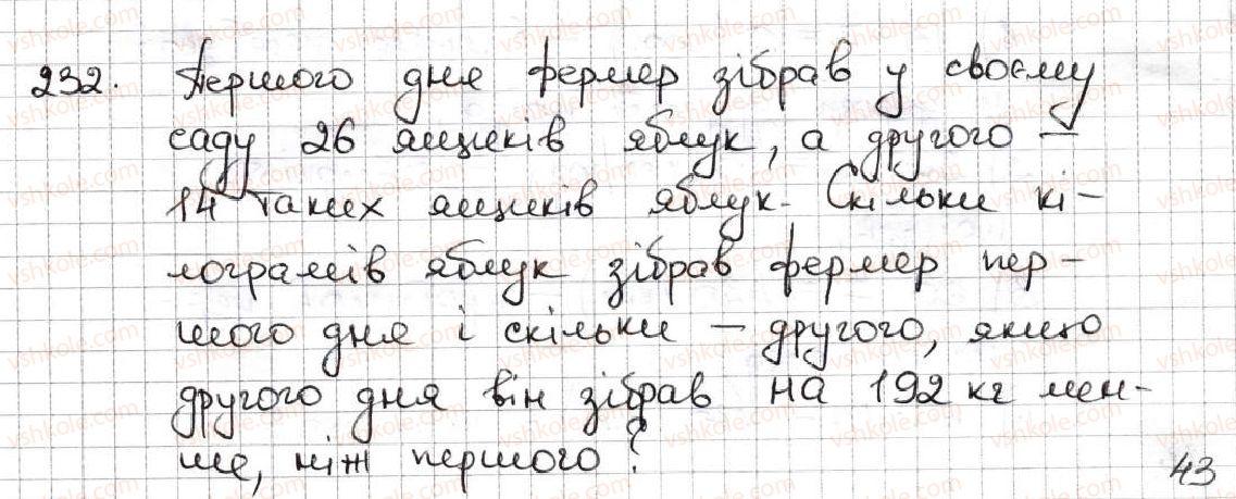5-matematika-ag-merzlyak-vb-polonskij-ms-yakir-2013--2-dodavannya-i-vidnimannya-naturalnih-chisel-8-vidnimannya-naturalnih-chisel-232.jpg