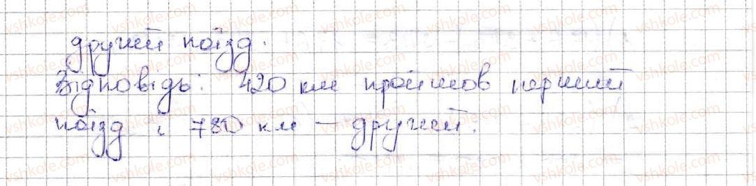 5-matematika-ag-merzlyak-vb-polonskij-ms-yakir-2013--2-dodavannya-i-vidnimannya-naturalnih-chisel-8-vidnimannya-naturalnih-chisel-233-rnd2490.jpg