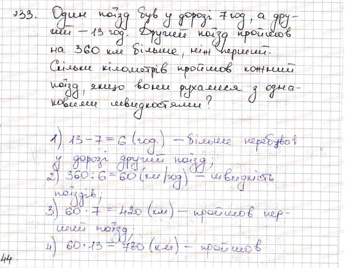 5-matematika-ag-merzlyak-vb-polonskij-ms-yakir-2013--2-dodavannya-i-vidnimannya-naturalnih-chisel-8-vidnimannya-naturalnih-chisel-233.jpg