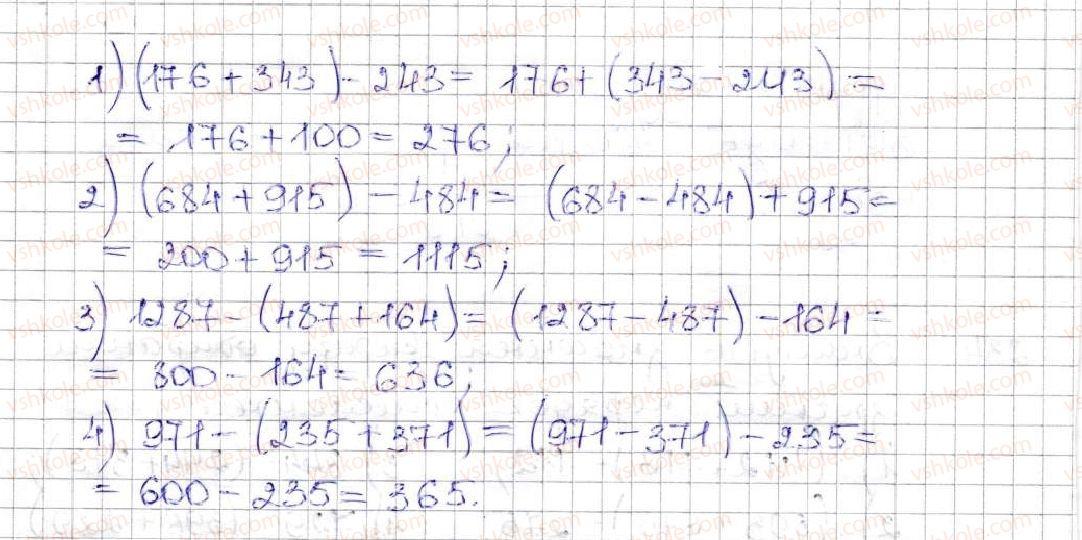 5-matematika-ag-merzlyak-vb-polonskij-ms-yakir-2013--2-dodavannya-i-vidnimannya-naturalnih-chisel-8-vidnimannya-naturalnih-chisel-235-rnd5231.jpg