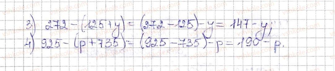 5-matematika-ag-merzlyak-vb-polonskij-ms-yakir-2013--2-dodavannya-i-vidnimannya-naturalnih-chisel-8-vidnimannya-naturalnih-chisel-237-rnd6115.jpg