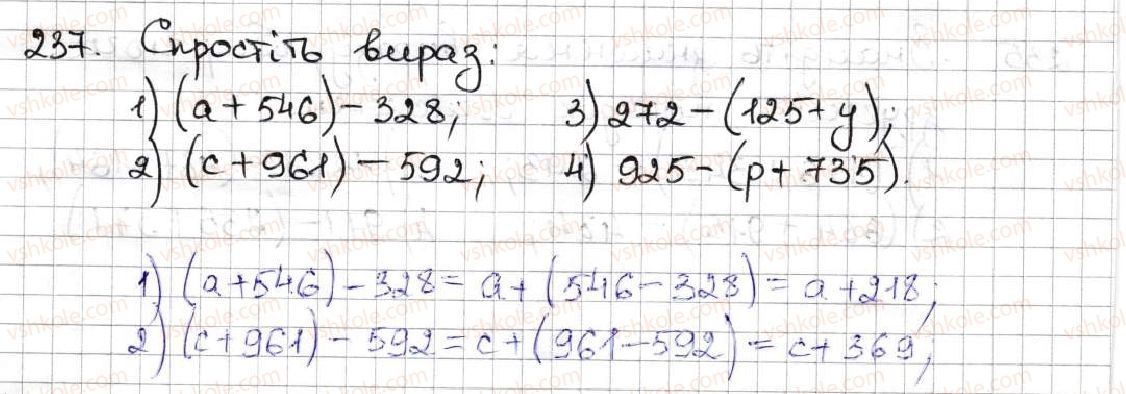 5-matematika-ag-merzlyak-vb-polonskij-ms-yakir-2013--2-dodavannya-i-vidnimannya-naturalnih-chisel-8-vidnimannya-naturalnih-chisel-237.jpg