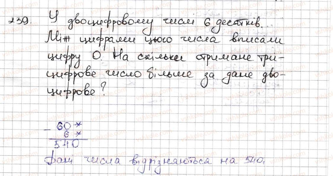 5-matematika-ag-merzlyak-vb-polonskij-ms-yakir-2013--2-dodavannya-i-vidnimannya-naturalnih-chisel-8-vidnimannya-naturalnih-chisel-239.jpg