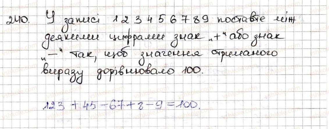 5-matematika-ag-merzlyak-vb-polonskij-ms-yakir-2013--2-dodavannya-i-vidnimannya-naturalnih-chisel-8-vidnimannya-naturalnih-chisel-240.jpg
