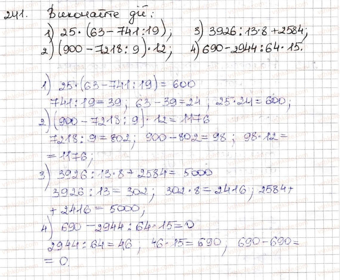 5-matematika-ag-merzlyak-vb-polonskij-ms-yakir-2013--2-dodavannya-i-vidnimannya-naturalnih-chisel-8-vidnimannya-naturalnih-chisel-241.jpg