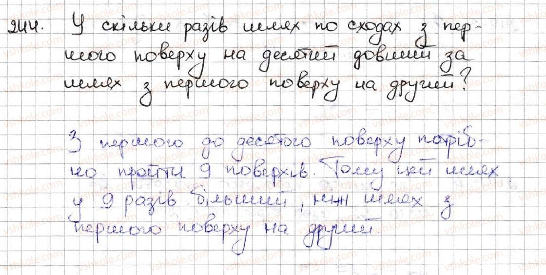 5-matematika-ag-merzlyak-vb-polonskij-ms-yakir-2013--2-dodavannya-i-vidnimannya-naturalnih-chisel-8-vidnimannya-naturalnih-chisel-244.jpg