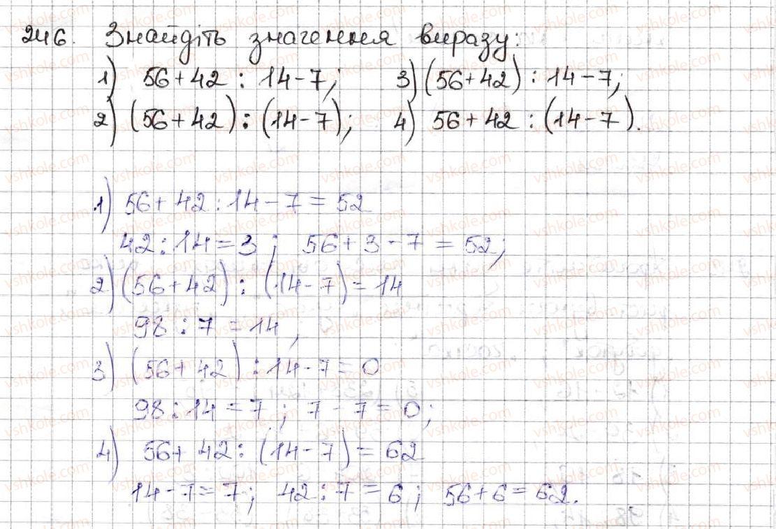 5-matematika-ag-merzlyak-vb-polonskij-ms-yakir-2013--2-dodavannya-i-vidnimannya-naturalnih-chisel-9-chislovi-ta-bukveni-virazi-formuli-246.jpg