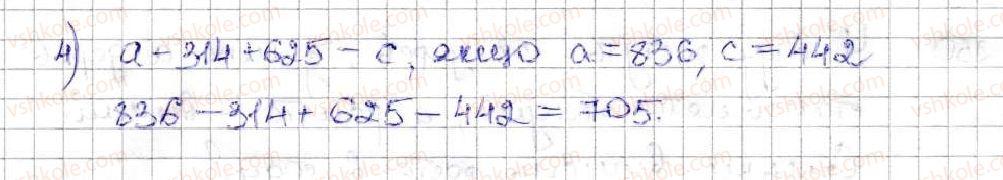 5-matematika-ag-merzlyak-vb-polonskij-ms-yakir-2013--2-dodavannya-i-vidnimannya-naturalnih-chisel-9-chislovi-ta-bukveni-virazi-formuli-247-rnd754.jpg