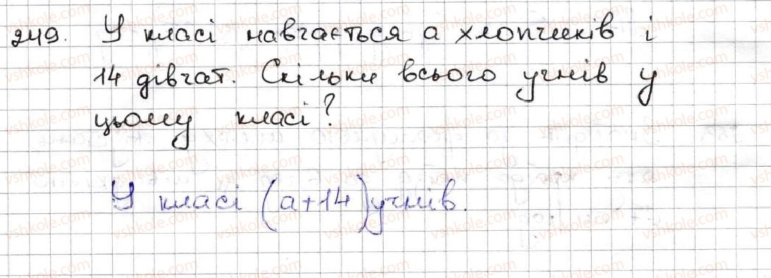 5-matematika-ag-merzlyak-vb-polonskij-ms-yakir-2013--2-dodavannya-i-vidnimannya-naturalnih-chisel-9-chislovi-ta-bukveni-virazi-formuli-249.jpg