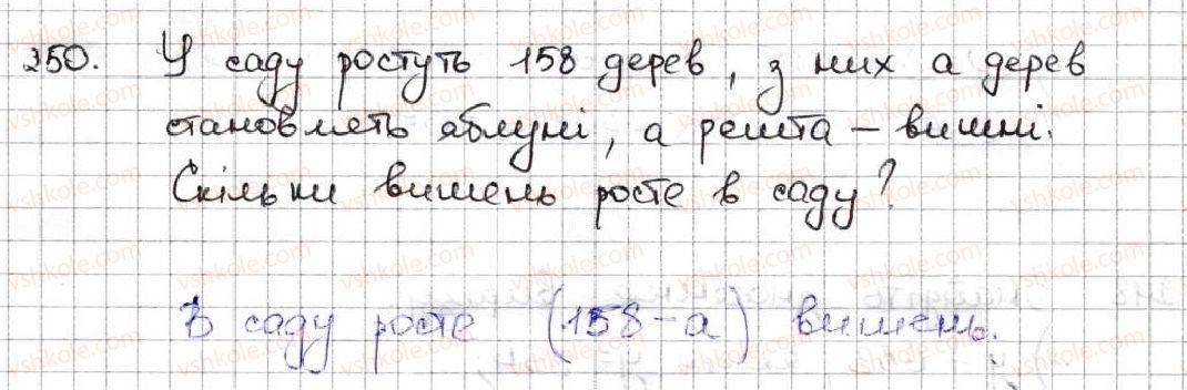5-matematika-ag-merzlyak-vb-polonskij-ms-yakir-2013--2-dodavannya-i-vidnimannya-naturalnih-chisel-9-chislovi-ta-bukveni-virazi-formuli-250.jpg