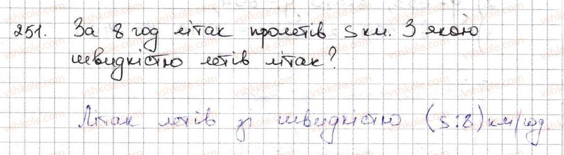 5-matematika-ag-merzlyak-vb-polonskij-ms-yakir-2013--2-dodavannya-i-vidnimannya-naturalnih-chisel-9-chislovi-ta-bukveni-virazi-formuli-251.jpg