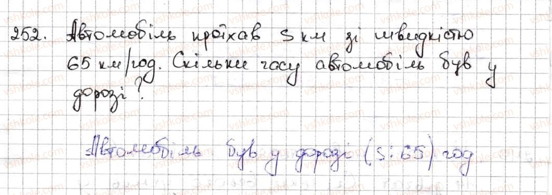 5-matematika-ag-merzlyak-vb-polonskij-ms-yakir-2013--2-dodavannya-i-vidnimannya-naturalnih-chisel-9-chislovi-ta-bukveni-virazi-formuli-252.jpg