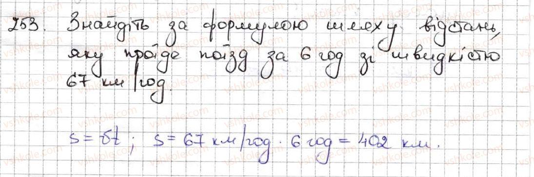 5-matematika-ag-merzlyak-vb-polonskij-ms-yakir-2013--2-dodavannya-i-vidnimannya-naturalnih-chisel-9-chislovi-ta-bukveni-virazi-formuli-253.jpg