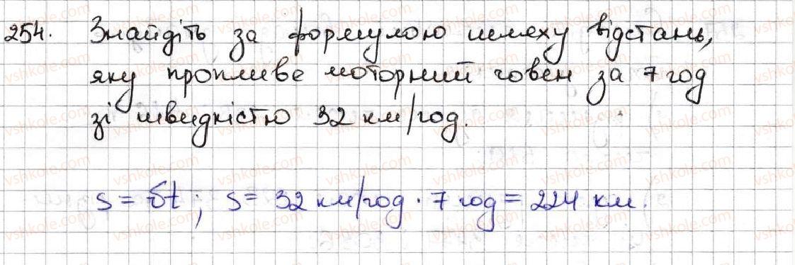 5-matematika-ag-merzlyak-vb-polonskij-ms-yakir-2013--2-dodavannya-i-vidnimannya-naturalnih-chisel-9-chislovi-ta-bukveni-virazi-formuli-254.jpg