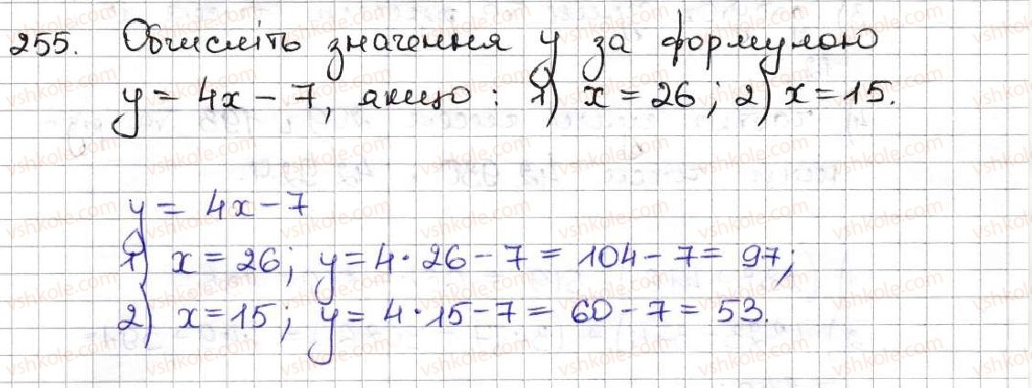 5-matematika-ag-merzlyak-vb-polonskij-ms-yakir-2013--2-dodavannya-i-vidnimannya-naturalnih-chisel-9-chislovi-ta-bukveni-virazi-formuli-255.jpg