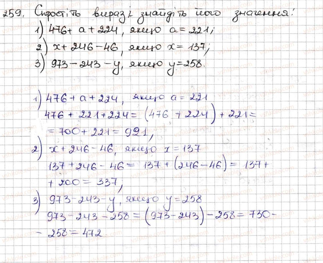 5-matematika-ag-merzlyak-vb-polonskij-ms-yakir-2013--2-dodavannya-i-vidnimannya-naturalnih-chisel-9-chislovi-ta-bukveni-virazi-formuli-259.jpg