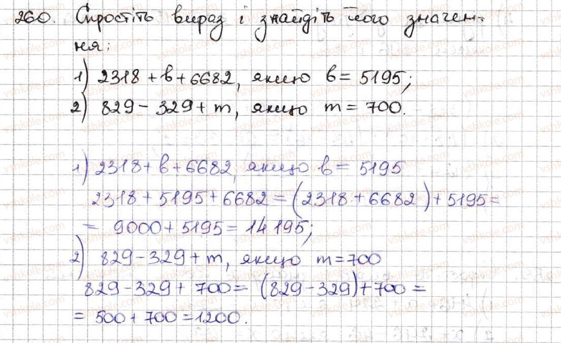 5-matematika-ag-merzlyak-vb-polonskij-ms-yakir-2013--2-dodavannya-i-vidnimannya-naturalnih-chisel-9-chislovi-ta-bukveni-virazi-formuli-260.jpg