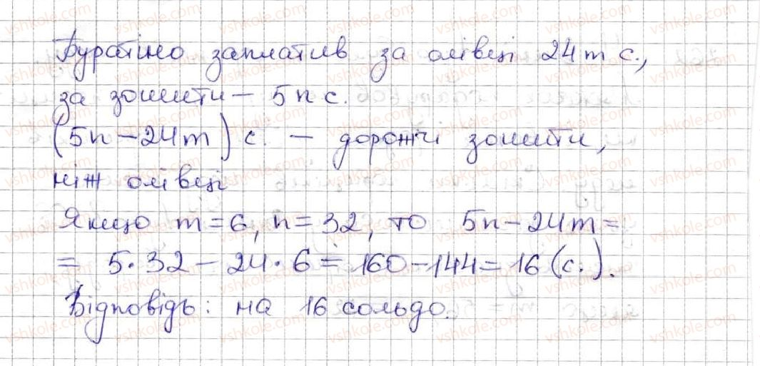 5-matematika-ag-merzlyak-vb-polonskij-ms-yakir-2013--2-dodavannya-i-vidnimannya-naturalnih-chisel-9-chislovi-ta-bukveni-virazi-formuli-263-rnd1806.jpg