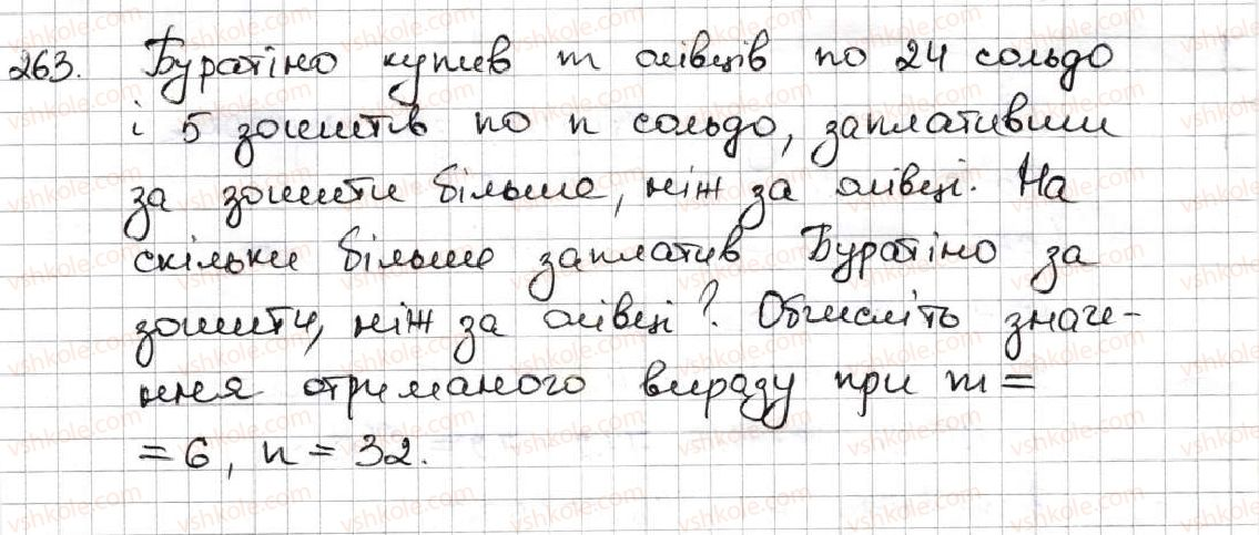 5-matematika-ag-merzlyak-vb-polonskij-ms-yakir-2013--2-dodavannya-i-vidnimannya-naturalnih-chisel-9-chislovi-ta-bukveni-virazi-formuli-263.jpg