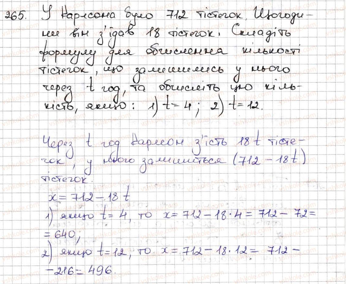 5-matematika-ag-merzlyak-vb-polonskij-ms-yakir-2013--2-dodavannya-i-vidnimannya-naturalnih-chisel-9-chislovi-ta-bukveni-virazi-formuli-265.jpg