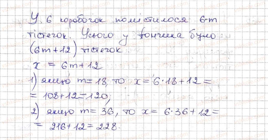 5-matematika-ag-merzlyak-vb-polonskij-ms-yakir-2013--2-dodavannya-i-vidnimannya-naturalnih-chisel-9-chislovi-ta-bukveni-virazi-formuli-266-rnd1075.jpg